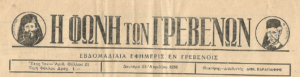 Τετάρτη 22 Φεβρουαρίου: Η ιστορία των Γρεβενών μέσα από τον Τοπικό Τύπο (1955-1967). Σήμερα Ανακοινώσεις και διαφημίσεις στον τοπικό τύπο, στη «ΦΩΝΗ ΤΩΝ ΓΡΕΒΕΝΩΝ» τον Απρίλιο του έτους 195