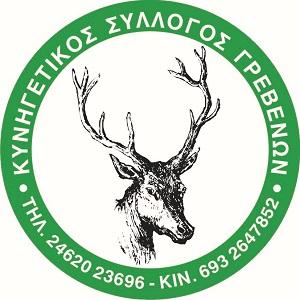 Το Δ.Σ.του Κυνηγετικού Συλλόγου Γρεβενών καλεί τα μέλη στην Τακτική Γενική Συνέλευση του Συλλόγου