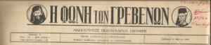 Πέμπτη 30 Μαρτίου : Η ιστορία των Γρεβενών μέσα από τον Τοπικό Τύπο (1955-1967). Σήμερα διαφημίσεις επαγγελματιών των Γρεβενών του 1966  και ΘΕΑΜΑΤΑ-ποιες ταινίες έπαιζε ο κινηματογράφος