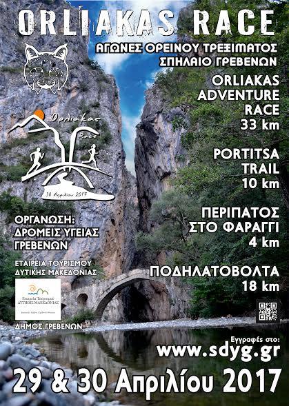 Αγώνες ορεινού τρεξίματος «ORLIAKAS RACE»