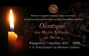 Εκδήλωση- Οδοιπορικό στην Μεγάλη Εβδομάδα με τις Βυζαντινές Χορωδίες  της Ι. ΜΗΤΡΟΠΟΛΕΩΣ ΓΡΕΒΕΝΩΝ.