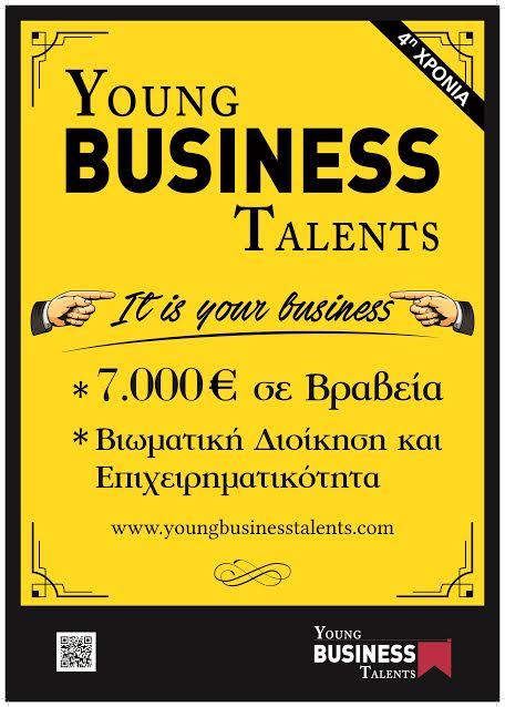 Μαθητές του Επαγγελματικού Λυκείου Δεσκάτης στο Αμερικάνικο Κολλέγιο Ελλάδος στην Αθήνα για τον τελικό του διαγωνισμού επιχειρηματικότητας Young Business Talents 2016-2017.