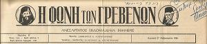 Κυριακή 30 Απριλίου: Η ιστορία των Γρεβενών μέσα από τον Τοπικό Τύπο (1955-1967). Σήμερα  ΝΕΑ ΤΗΣ ΥΠΑΙΘΡΟΥ Μηλέα έτος 1966