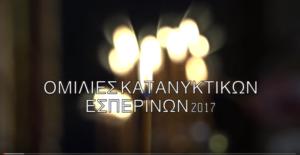Ιερά Μητρόπολη Γρεβενών: Ομιλίες κατανυκτικών εσπερινών (βίντεο)