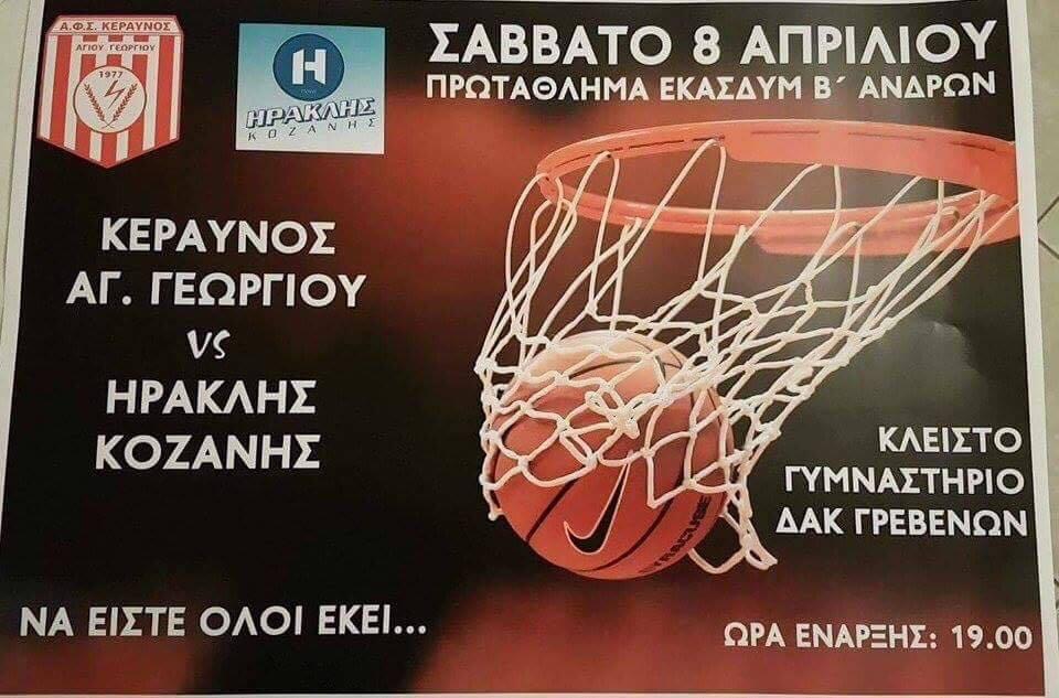 Κεραυνός Αγίου Γεωργίου vs Ηρακλής Κοζάνης το Σάββατο 8 Απριλίου στο κλειστό γυμναστήριο του ΔΑΚ Γρεβενών