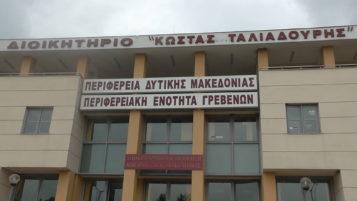 ΠΕ Γρεβενών: Πρόγραμμα-τελετή δοξολογίας για το νέο έτος