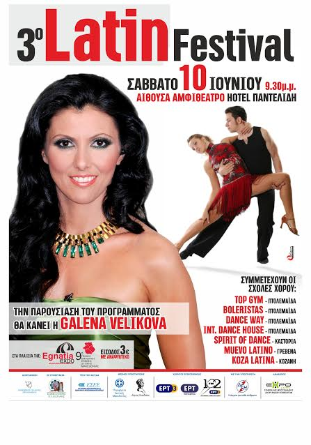 3ο LATIN FESTIVAL Δυτικής Μακεδονίας