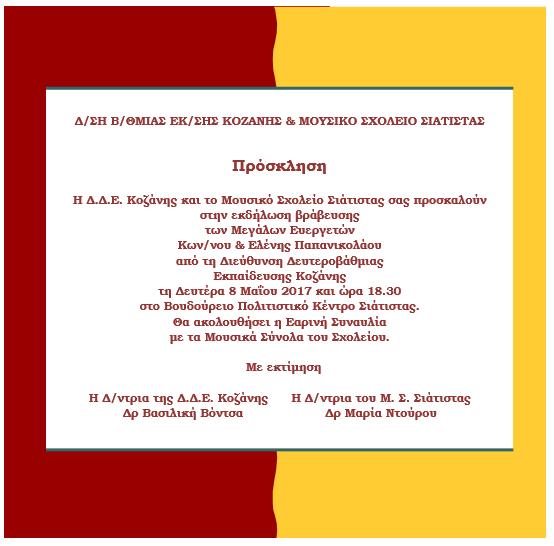 Βράβευση Κωνσταντίνου και Ελένης Παπανικολάου από τη Δ/νση Β/βάθμιας Εκπ/σης Κοζάνης στα πλαίσια του εορτασμού των 20 χρόνων του Μουσικού  Σχολείου  ΣΙάτιστας