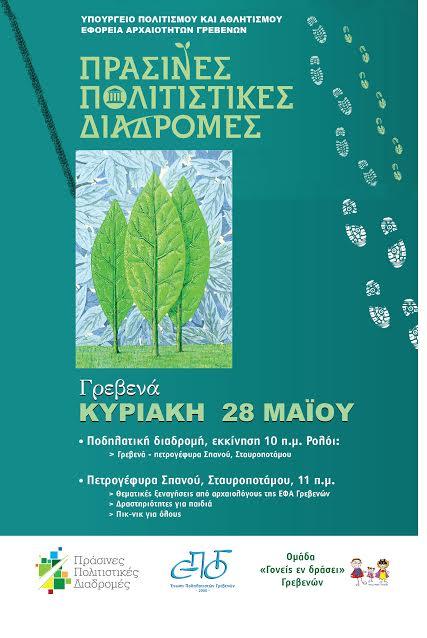 Εκδήλωση Εφορείας Αρχαιοτήτων Γρεβενών την Κυριακή 28.5.17