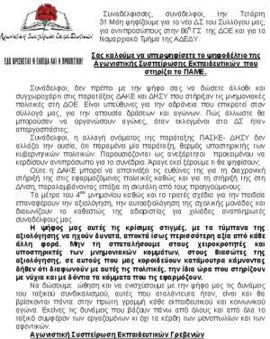 Αγωνιστική Συσπείρωση Εκπαιδευτικών Γρεβενών: Εκλογές στις 31 Μαΐου