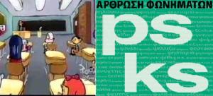 Επιστολές: Το ψ(πσ) και το ξ(κσ)