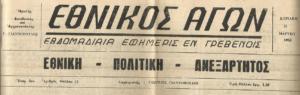 Σάββατο 1 Ιουλίου : Η ιστορία των Γρεβενών μέσα από τον Τοπικό Τύπο (1955-1967). Σήμερα ΤΡΙΚΩΜΟΝ και ΔΙΑΚΗΡΥΞΙΣ