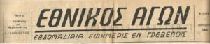 Κυριακή 2 Ιουλίου: Η ιστορία των Γρεβενών μέσα από τον Τοπικό Τύπο (1955-1967). Σήμερα ΔΙΧΑΣΜΟΣ ΚΑΙ ΜΕΤΑΝΑΣΤΕΥΣΙΣ ΑΙ ΜΕΓΑΛΑΙ ΠΛΗΓΑΙ ΤΟΥ ΕΘΝΟΥΣ