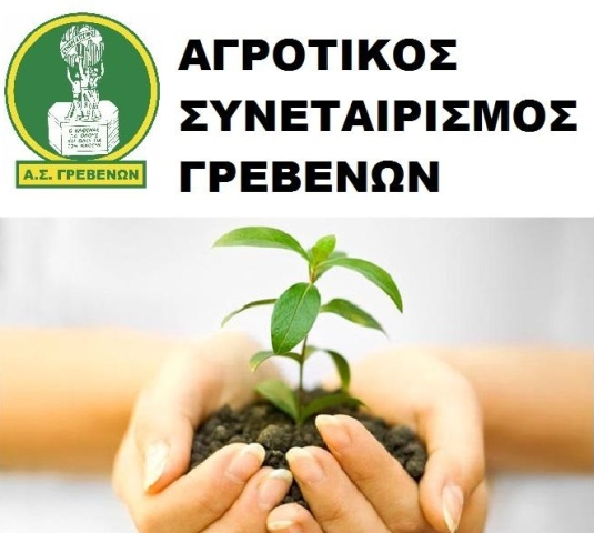 Αγροτικός Συνεταιρισμός Γρεβενών: παρουσίαση αποτελεσμάτων έρευνας που πραγματοποιήθηκε στην Περιφερειακή Ενότητα Γρεβενών, με τίτλο: Ανάπτυξη της ημιορεινής και ορεινής αιγοπροβατοτροφίας