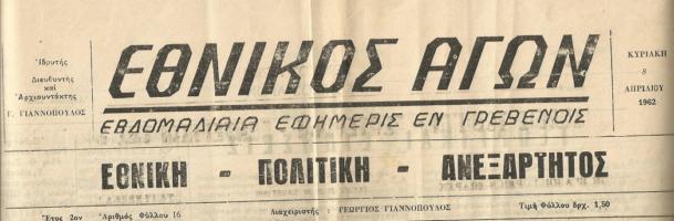 Κυριακή 30 Ιουλίου: Η ιστορία των Γρεβενών μέσα από τον Τοπικό Τύπο (1955-1967). Σήμερα ΠΡΟΤΑΣΕΙΣ ΝΟΜΩΝ ΚΑΤΕΤΕΘΗΣΑΝ ΕΙΣ ΤΗΝ ΒΟΥΛΗΝ ΚΑΤΑΡΓΗΣΕΩΣ ΤΩΝ ΕΚΤΑΚΤΩΝ ΜΕΤΡΩΝ