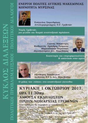 Γρεβενά: Εκδήλωση με θέμα «Νομός Γρεβενών, μια μεγάλη και διαρκή αναπτυξιακή πρόκληση», την Κυριακή 01 Οκτωβρίου
