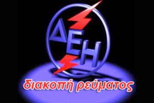 Διακοπή ηλεκτρικού ρεύματοςτην Κυριακή 01-04-2018στα Γρεβενά