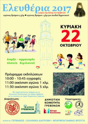 «Ελευθέρια 2017» την Κυριακή 22 Οκτωβρίου στην πλατεία Αιμιλιανού. Θα συγκεντρωθούν τρόφιμα για τους άπορους. Που θα γίνονται οι εγγραφές(αφίσα)