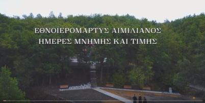 Ιερά Μητρόπολη Γρεβενών: Δείτε βίντεο από την ημερίδα για τον Εθνοϊερομάρτυρα Αιμιλιανό