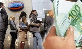 ΟΑΕΔ: Τα τρία επιδόματα «μπόνους» σε όσους τελειώνει το επίδομα ανεργίας