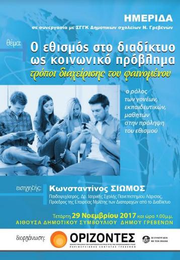 Κέντρο Πρόληψης Ορίζοντες: Ημερίδα με θέμα ΄΄ ο εθισμός στο διαδίκτυο ως κοινωνικό πρόβλημα ΄΄