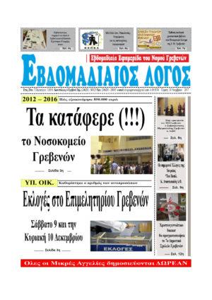 Το πρωτοσέλιδο της εβδομαδιαίας εφημερίδας ‹‹ΕΒΔΟΜΑΔΙΑΙΟΣ ΛΟΓΟΣ››