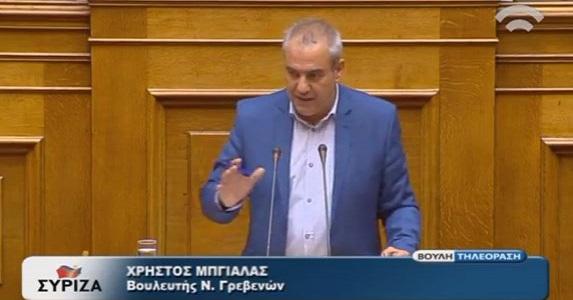 Τοποθέτηση του βουλευτή Γρεβενών Χρήστου Μπγιάλα στην Διαρκή Επιτροπή Οικονομικών Υποθέσεων της Βουλής στην συζήτηση του Προσχεδίου του Προυπολογισμού του 2018