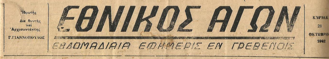 Κυριακή 19 Νοεμβρίου: Η ιστορία των Γρεβενών μέσα από τον Τοπικό Τύπο (1955-1967). Σήμερα ΘΑΝΑΤΟΣ ΥΠΕΡΑΙΟΝΩΒΙΟΥ-φωτογραφία