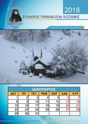"""Ημερολόγιο έτους 2018 από τον Σύλλογο Γρεβενιωτών Κοζάνης """"O ΑΙΜΙΛΙΑΝΟΣ'' (φωτογραφίες)"""