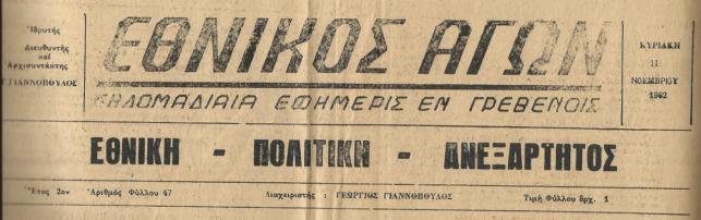 Πέμπτη 30 Νοεμβρίου: Η ιστορία των Γρεβενών μέσα από τον Τοπικό Τύπο (1955-1967). Σήμερα Η ΕΒΔΟΜΑΔΑ ΠΡΟΛΗΨΕΩΣ ΑΤΥΧΗΜΑΤΩΝ