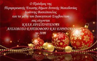 Ευχές από τον πρόεδρο της Περιφερειακής Ένωσης Δήμων Δυτικής Μακεδονίας Ι. Βοσκόπουλο