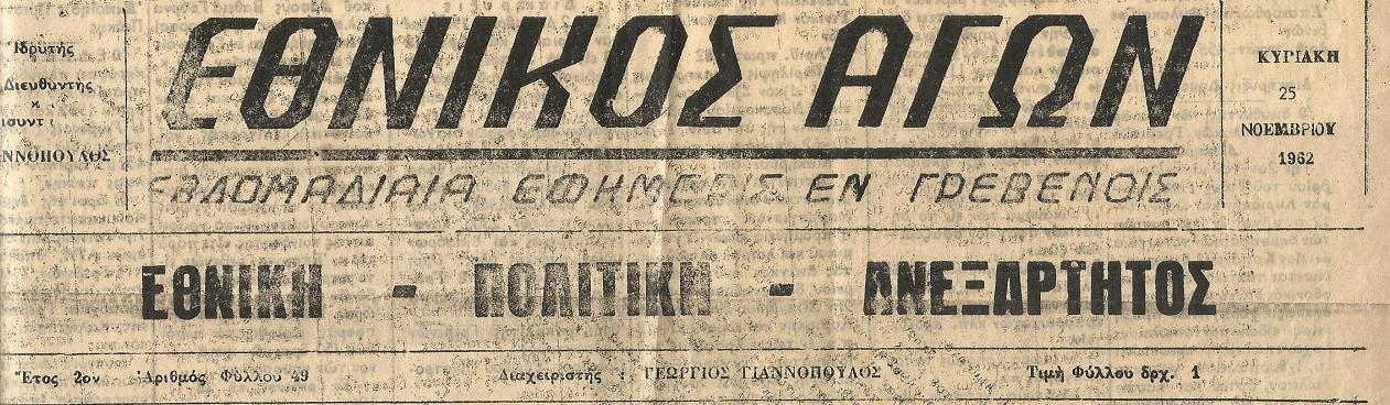 Κυριακή 10 Δεκεμβρίου: Η ιστορία των Γρεβενών μέσα από τον Τοπικό Τύπο (1955-1967). Σήμερα