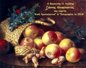 Χριστουγεννιάτικες ευχές από το βουλευτή Κοζάνης Γιάννη Θεοφύλακτο