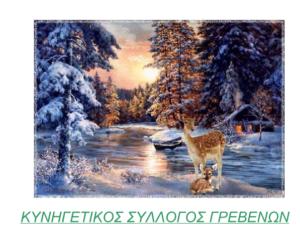 Χριστουγεννιάτικες ευχές από τον Κυνηγετικό Σύλλογο Γρεβενών