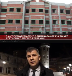 Ο Ε. Σημανδράκος για την αποπεράτωση της Σχολής Αστυφυλάκων Γρεβενών. Σε ποιο στάδιο βρίσκεται το έργο (βίντεο)