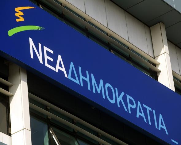 Στα Γρεβενά εκδήλωση για το 11ο Συνέδριο αρχών και θέσεων της Νέας Δημοκρατίας