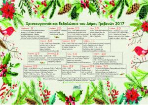 Οι Χριστουγεννιάτικες εκδηλώσεις σε Γρεβενά και Δεσκάτη