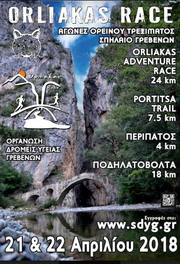 Ανακοίνωση αγώνων Orliakas Race 2018