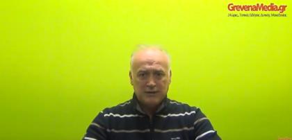 Συνέντευξη του Γεωρ. Νταγκούμα επικεφαλής του συνδυασμού «ΓΡΕΒΕΝΑ – ΠΡΟΟΠΤΙΚΗ ΑΝΑΠΤΥΞΗΣ»