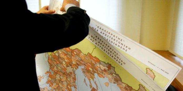 Πως θα γίνουν οι επόμενες Δημοτικές και Περιφερειακές εκλογές – Η Εκτελεστική Επιτροπή θα είναι μικτή και θα αποτελείται από όλους τους αρχηγούς των παρατάξεων – Υπό όρους θα δημιουργηθούν νέοι Δήμοι