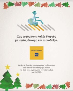 Χριστουγεννιάτικες ευχές από την Τράπεζα Πειραιώς
