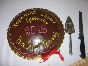 Την Πρωτοχρονιάτικη πίτα έκοψε το Τμήμα Παραδοσιακών Χορών του Δήμου Γρεβενών