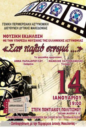 Mουσική εκδήλωση με τη μπάντα της Ελληνικής Αστυνομίας, ψυχαγωγικού-φιλανθρωπικού χαρακτήρα, με τίτλο «Σαν παλιό σινεμά…» την Κυριακή στην Κοζάνη