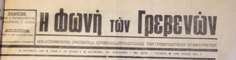 Τετάρτη 31 Ιανουαρίου: Η ιστορία των Γρεβενών μέσα από τον Τοπικό Τύπο (25 Αυγούστου 1978). Σήμερα δημοσιεύουμε ένα άρθρο που αναφέρεται στην απεργία των οικοδόμων του Ν. Γρεβενών το έτος 1978 και στα αιτήματά τους