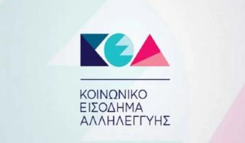 KEA: Την επόμενη Παρασκευή η πληρωμή σε 293.000 δικαιούχους- Η διαδικασία