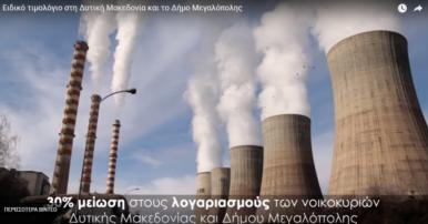 ΠΣΕ ΣΥΡΙΖΑ Δ.Μ.: Ειδικό τιμολόγιο ρεύματος για τη Δυτική Μακεδονία και Μεγαλόπολη