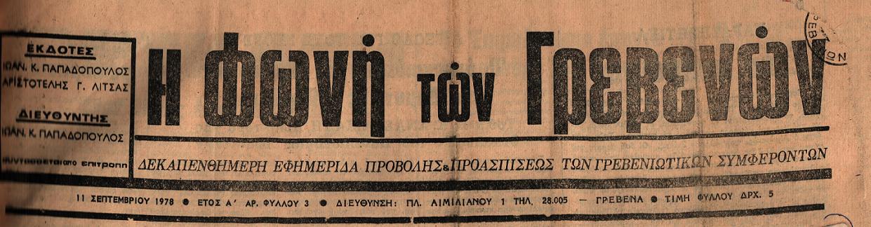 Τρίτη 20 Φεβρουαρίου 2018: Η ιστορία των Γρεβενών μέσα από τον Τοπικό Τύπο (11 Σεπτεμβρίου 1978). Σήμερα: ΑΝΑΚΟΙΝΩΣΗ