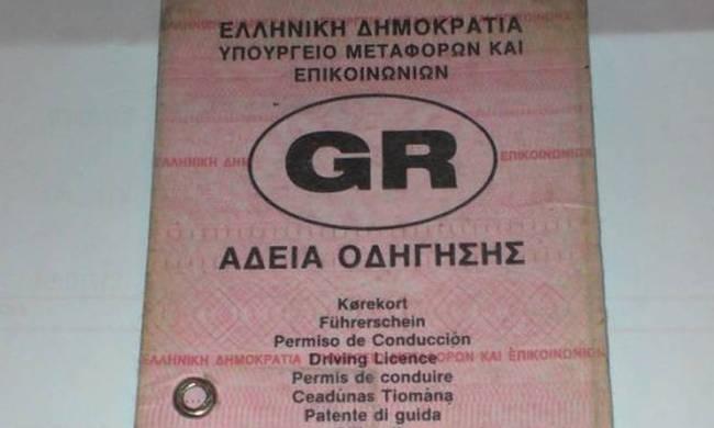 Δίπλωμα οδήγησης: Με αυτή την απόφαση θα το χάσουν χιλιάδες Έλληνες
