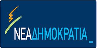 Απάντηση της Τομεάρχη Αγροτικής Ανάπτυξης της ΝΔ στην Ανακοίνωση του ΣΥΡΙΖΑ Γρεβενών