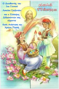 Πασχαλινές Ευχές από 1ο Γενικό Λύκειο Γρεβενών